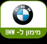 הלוואת מימון לרכישת BMW